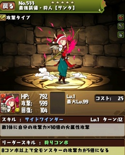 最強装備・狩人 【サンタ】
